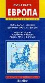 Пътна карта на Европа - М 1:5 000 000 - карта