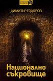 Национално съкровище - книга 1 - Димитър Тодоров -