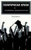 Политически кризи и служебни правителства - Тома Биков -
