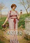 Актея - Е. Сисоева - книга