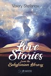 Love Stories from the Babylonian Library - Valery Stefanov - книга за учителя