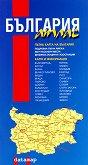 Пътен атлас на България - М 1:530 000 -