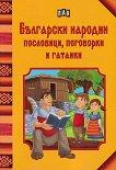 Български народни пословици, поговорки и гатанки - книга