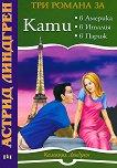 Три романа за Кати: Кати в Америка. Кати в Италия. Кати в Париж - Астрид Линдгрен - детска книга