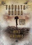 Тайната война - Макс Хейстингс - книга