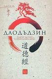 Даодъдзин: Трактат за пътя и природната дарба - Лао Дзъ -