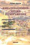 Канализационни мрежи и съоръжения - Румен Арсов - книга