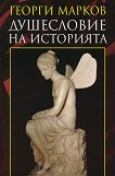 Душесловие на историята - Георги Марков - книга