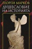 Душесловие на историята - Георги Марков -