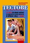 Тестове по математика. 22 теста по новия формат на национално външно оценяване и прием след 7. клас - справочник