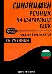 Синонимен речник на българския език за ученици - проф. д-р  Върбан Вътов -