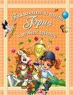 Приключенията на понито Бриз и неговите приятели - част 3 - Дора Тот - детска книга
