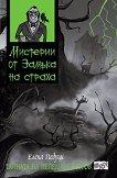 Мистерии от замъка на страха: Тайната на Пепелния остров - Елена Педуци - книга