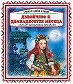 Имало едно време. Български народни приказки: Девойчето и дванайсетте месеца - детска книга