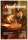 Съвременник - Списание за литература и изкуство - Брой 1 / 2019 г. -
