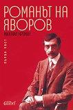 Романът на Яворов - част 1 - Михаил Кремен -