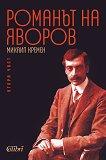 Романът на Яворов - част 2 - Михаил Кремен - книга