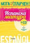 Мога за отличен: Испанска матура + CD - Ирина Аламанова, Станислав Великов -