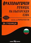 Фразеологичен речник на българския език за ученици - Върбан Вътов -