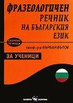 Фразеологичен речник на българския език за ученици -