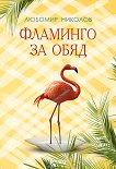 Фламинго за обяд. Разкази - Любомир Николов - книга