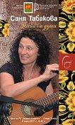Саня Табакова - Песни от души -