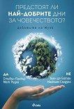 Предстоят ли най-добрите дни за човечеството? Дебатите на Мунк - Стивън Пинкър, Мат Ридли, Малкълм Гладуел, Ален де Ботон -