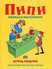 Пипи обикаля магазините - Астрид Линдгрен - детска книга
