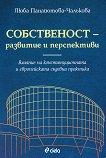 Собственост - развитие и перспективи. Влияние на конституционната и европейската съдебна практика - Люба Панайотова-Чалъкова -