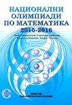 Национални олимпиади по математика 2015 - 2016 - Петър Бойваленков, Станислав Димитров, Мирослав Маринов, Теофил Тодоров -