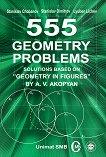 555 Geometry Problems : 555 задачи по геометрия на английски език - Stanislav Chobanov, Stanislav Dimitrov, Lyuben Lichev -