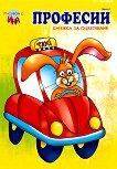 Рисувай с Ина: Книжка за оцветяване - Професии - детска книга