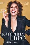 Катерина Евро... и още нещо - Диляна Ценова Гогова - книга