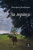 За мрака - Йосефине Клоугарт - книга