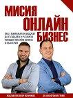 Мисия онлайн бизнес - Велизар Величков, Богомил Стоев - книга
