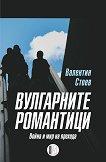Вулгарните романтици - Валентин Стоев -
