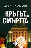 Кръгът на смъртта - Александър Марамски -