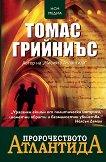 Пророчеството Атлантида - Томас Грийниъс -
