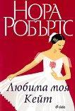 Станисласки - книга 6: Любима моя Кейт - Нора Робъртс - книга