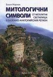 Митологични символи от мегалитни светилища в Балкано-Анатолийския регион - Васил Марков -