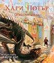 Хари Потър и Огненият бокал - илюстровано издание - книга