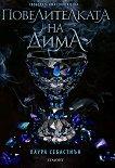 Принцеса на пепелта - книга 2: Повелителката на дима - Лаура Себастиън - книга