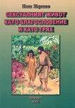 Сексуалният живот като благословение и като грях - Илия Маринов -