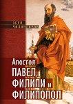 Апостол Павел, Филипи и Филипопол - Асен Чилингиров -