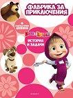 Фабрика за приключения: Маша и мечока + стикери - детска книга