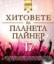 Хитовете на Планета Пайнер 17 - 5 CD + Bonus DVD -