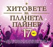 Хитовете на Планета Пайнер 17 - MP3 -