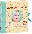 Нашето бебе: Албум дневник за аудиозаписи и снимки -