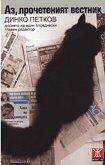 Аз, прочетеният вестник - Динко Петков -