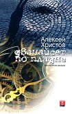 Дванайсет по пладне - Алексей Христов - книга